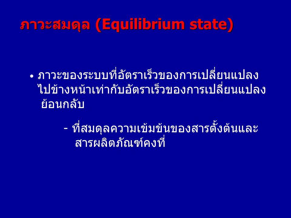 ค่าคงที่สมดุลกับสมการเคมี ในปฏิกิริยาเนื้อผสม ถ้าสารที่เกี่ยวข้องในปฏิกิริยามีของแข็ง (s)) หรือของเหลวบริสุทธิ์ (l) รวมอยู่ด้วยไม่ต้องนำความเข้มข้นของสารที่เป็น ของแข็งหรือของเหลวที่บริสุทธิ์มาเขียนไว้ในอัตราส่วนที่แสดงค่าคงที่ ของสมดุล เพราะสารที่เป็นของแข็งและของเหลวบริสุทธิ์จะมีความเข้มข้น คงที่ Fe 2+ (aq) + Ag + (aq) Fe 3+ (aq) + Ag(s)