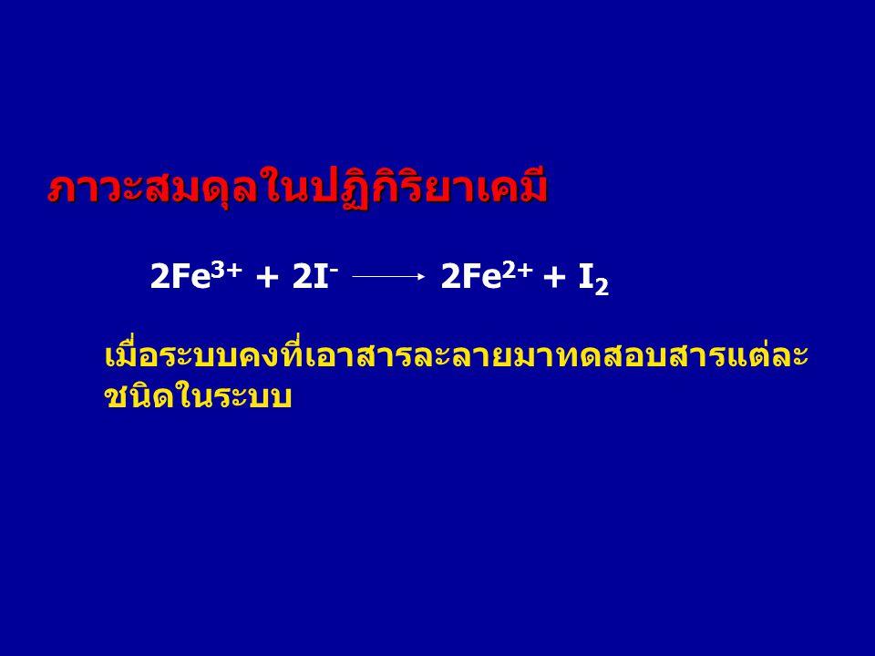 ง.2HgO(s) 2Hg(l) + O 2 (g) จ.