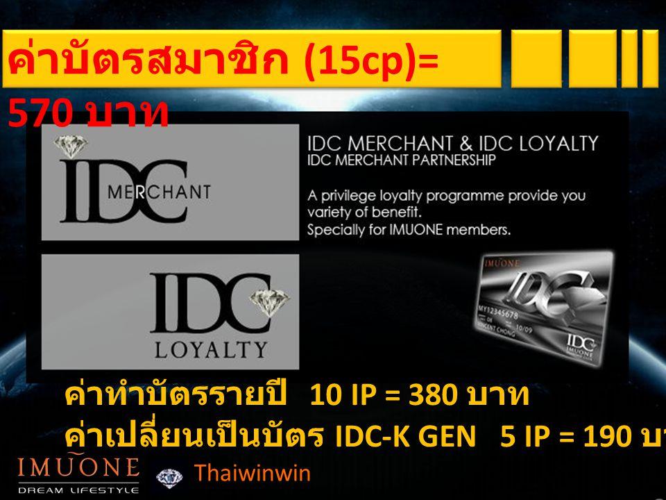 ค่าบัตรสมาชิก (15cp)= 570 บาท Thaiwinwin ค่าทำบัตรรายปี 10 IP = 380 บาท ค่าเปลี่ยนเป็นบัตร IDC-K GEN 5 IP = 190 บาท