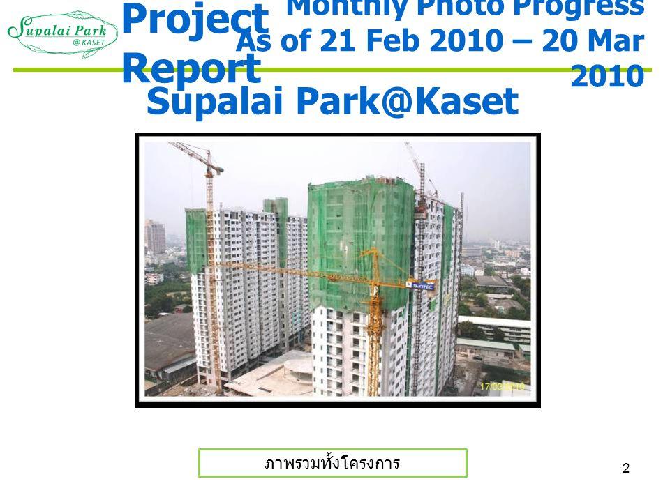 2 Supalai Park@Kaset ภาพรวมทั้งโครงการ Monthly Photo Progress As of 21 Feb 2010 – 20 Mar 2010 Project Report