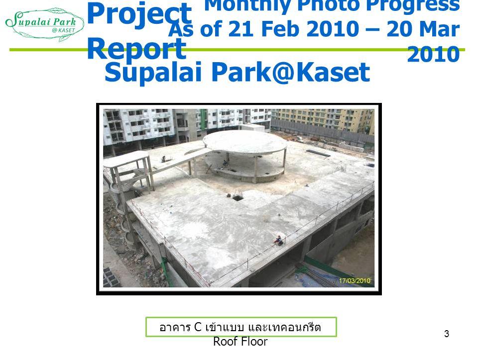 3 Supalai Park@Kaset อาคาร C เข้าแบบ และเทคอนกรีต Roof Floor Monthly Photo Progress As of 21 Feb 2010 – 20 Mar 2010 Project Report