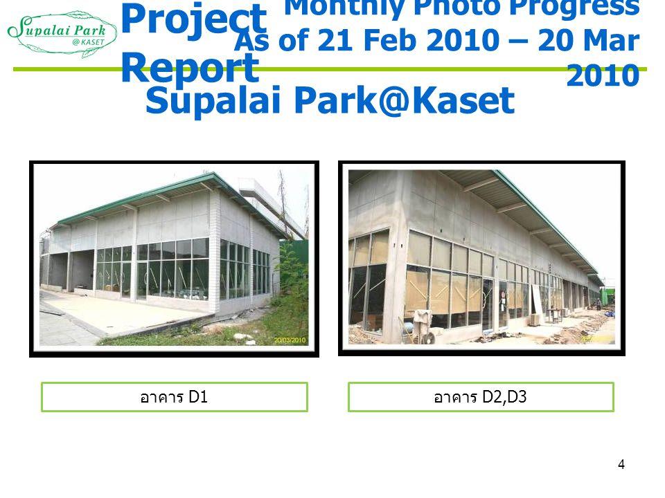 4 Supalai Park@Kaset อาคาร D1 อาคาร D2,D3 Monthly Photo Progress As of 21 Feb 2010 – 20 Mar 2010 Project Report