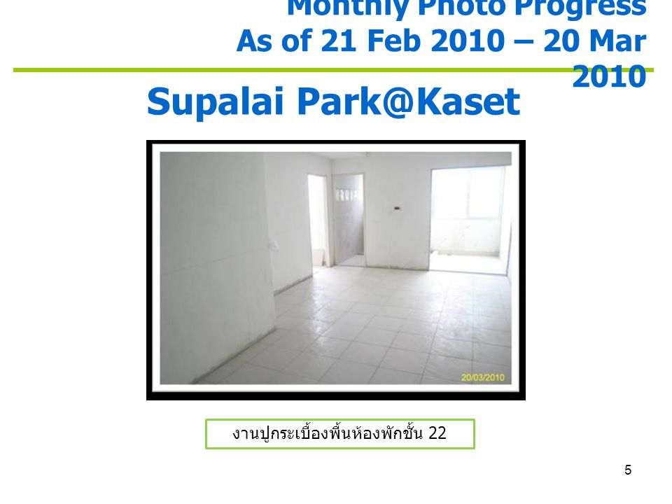 6 Supalai Park@Kaset งานฉาบภายนอก ชั้น 3-Roof 100% Monthly Photo Progress As of 21 Feb 2010 – 20 Mar 2010 Project Report
