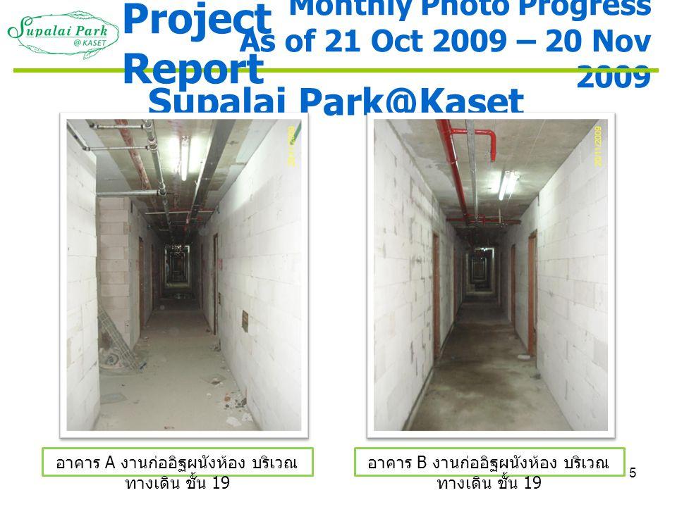5 Monthly Photo Progress As of 21 Oct 2009 – 20 Nov 2009 Supalai Park@Kaset อาคาร A งานก่ออิฐผนังห้อง บริเวณ ทางเดิน ชั้น 19 อาคาร B งานก่ออิฐผนังห้อง