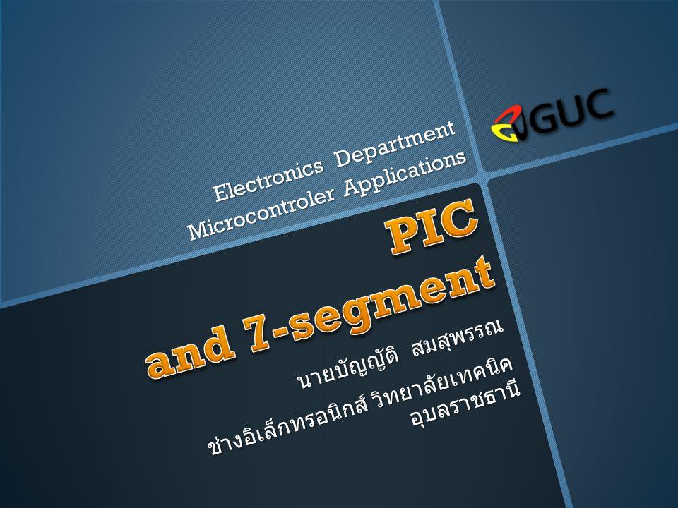 นายบัญญัติ สมสุพรรณ ช่างอิเล็กทรอนิกส์ วิทยาลัยเทคนิค อุบลราชธานี Electronics Department Microcontroler Applications