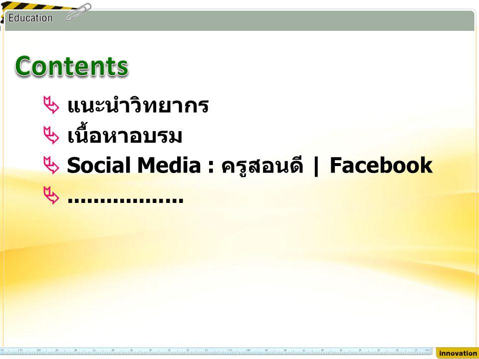  แนะนำวิทยากร  เนื้อหาอบรม  Social Media : ครูสอนดี | Facebook ..................