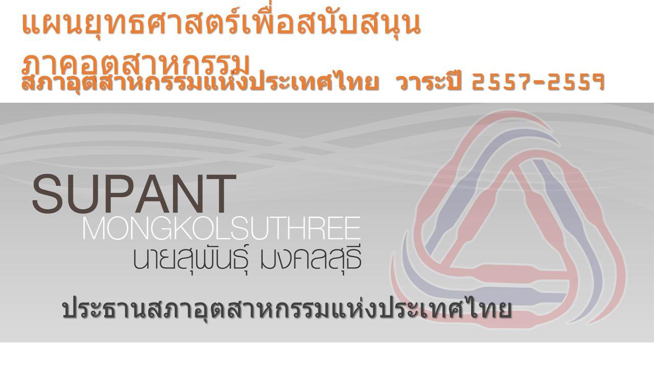 แผนยุทธศาสตร์เพื่อสนับสนุน ภาคอุตสาหกรรม สภาอุตสาหกรรมแห่งประเทศไทย วาระปี 2557-2559 ประธานสภาอุตสาหกรรมแห่งประเทศไทย