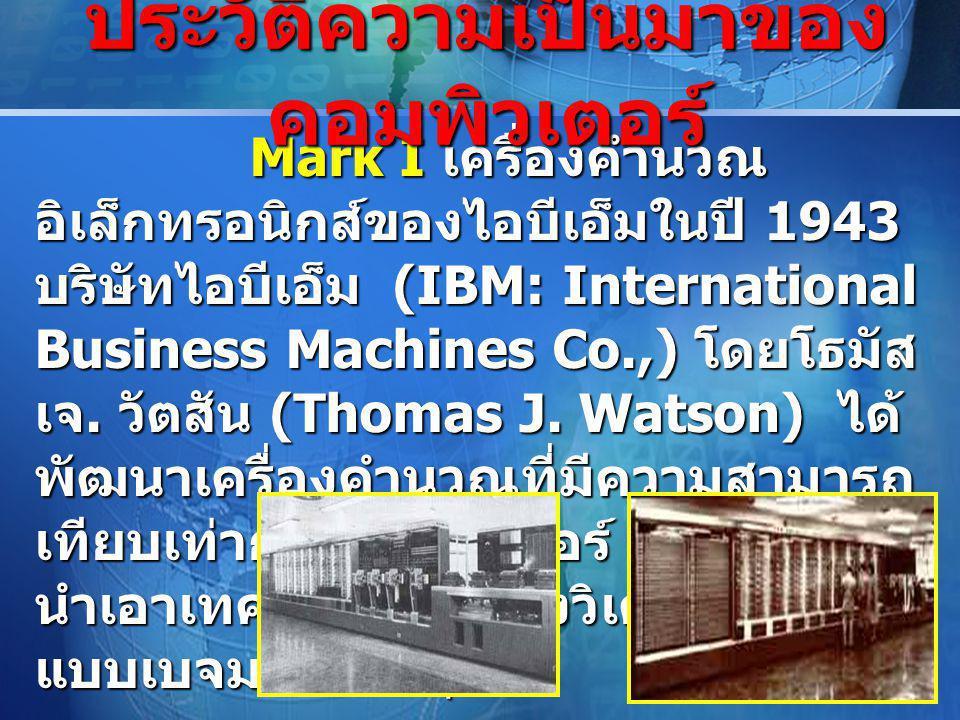 LOGO Mark I เครื่องคำนวณ อิเล็กทรอนิกส์ของไอบีเอ็มในปี 1943 บริษัทไอบีเอ็ม (IBM: International Business Machines Co.,) โดยโธมัส เจ.