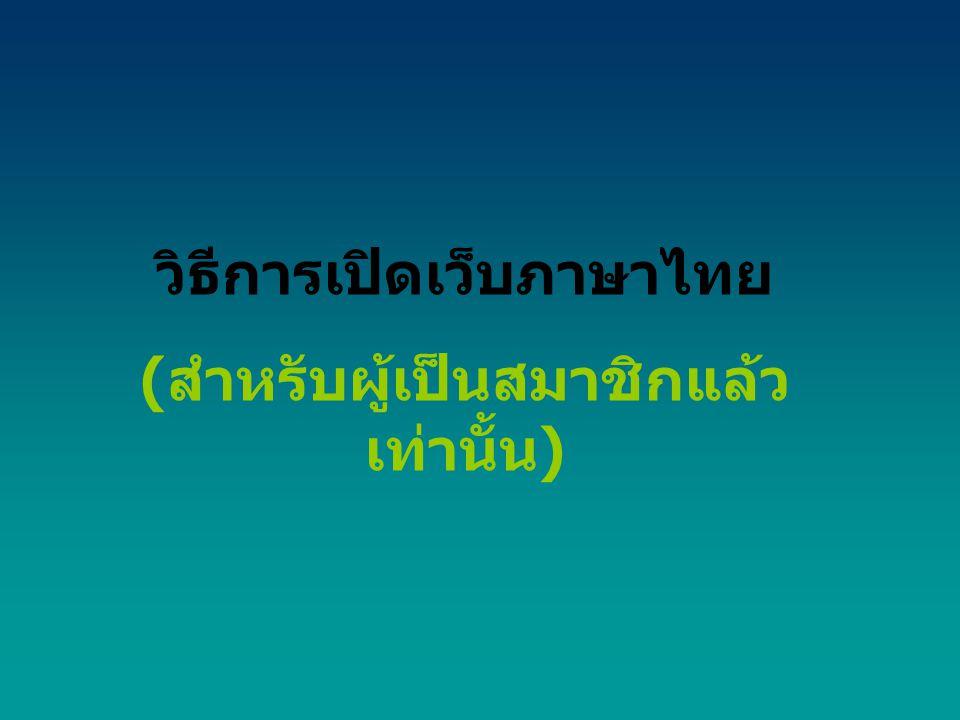 วิธีการเปิดเว็บภาษาไทย ( สำหรับผู้เป็นสมาชิกแล้ว เท่านั้น )