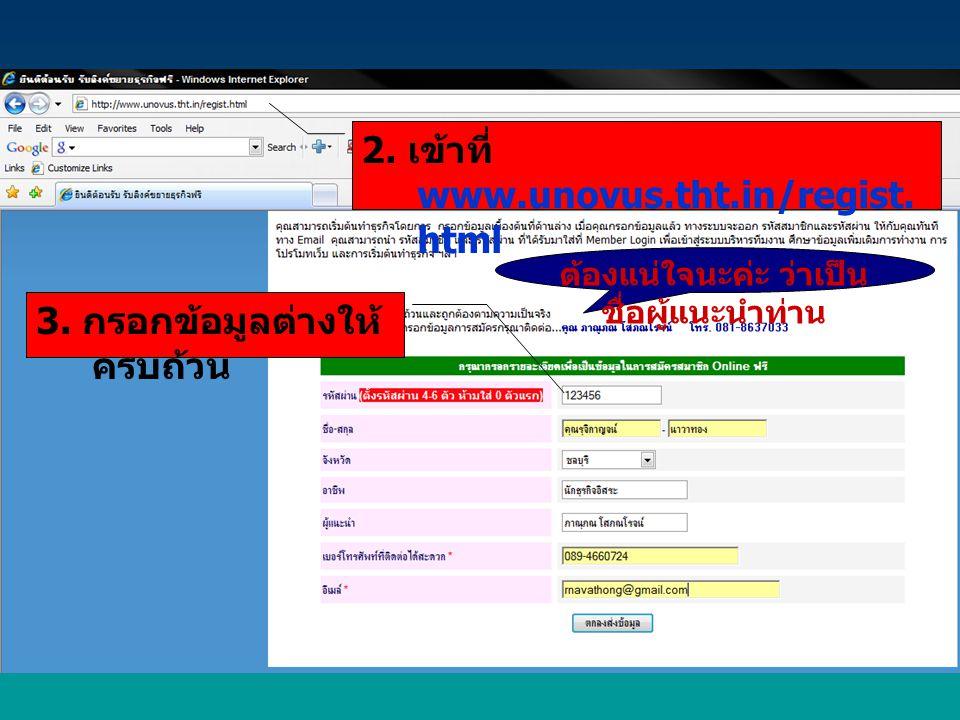 2. เข้าที่ www.unovus.tht.in/regist. html 3.