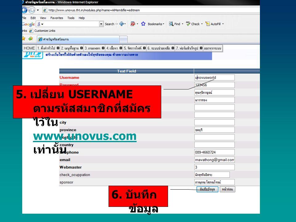 5. เปลี่ยน USERNAME ตามรหัสสมาชิกที่สมัคร ไว้ใน www.unovus.com เท่านั้น www.unovus.com 6.