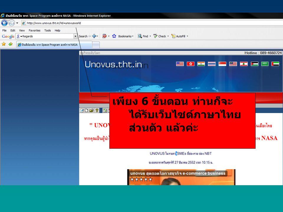 เพียง 6 ขั้นตอน ท่านก็จะ ได้รับเว็บไซด์ภาษาไทย ส่วนตัว แล้วค่ะ