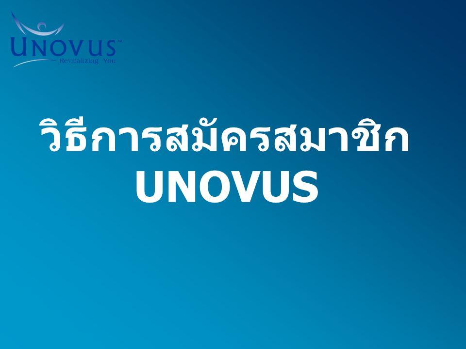 วิธีการสมัครสมาชิก UNOVUS