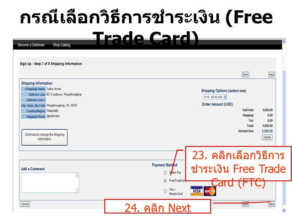 กรณีเลือกวิธีการชำระเงิน (Free Trade Card) 23. คลิกเลือกวิธีการ ชำระเงิน Free Trade Card (FTC) 24. คลิก Next