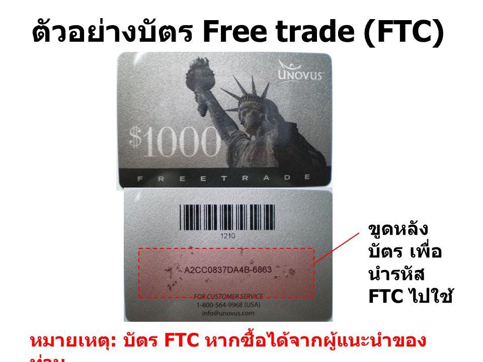 ตัวอย่างบัตร Free trade (FTC) ขูดหลัง บัตร เพื่อ นำรหัส FTC ไปใช้ หมายเหตุ : บัตร FTC หากซื้อได้จากผู้แนะนำของ ท่าน