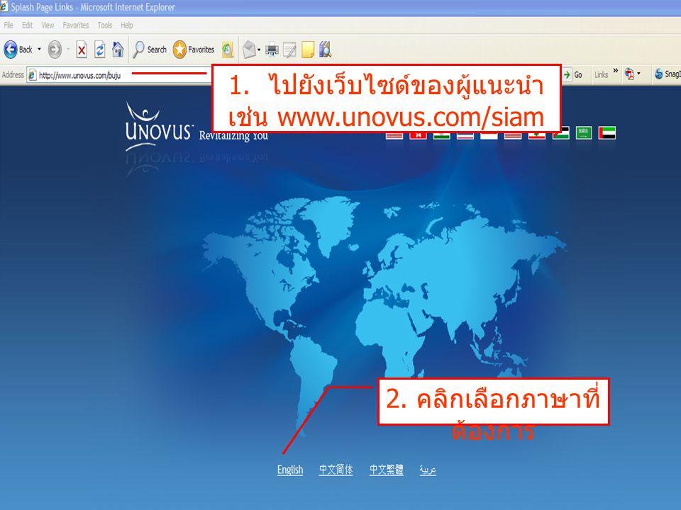 1. ไปยังเว็บไซด์ของผู้แนะนำ เช่น www.unovus.com/siam 2. คลิกเลือกภาษาที่ ต้องการ