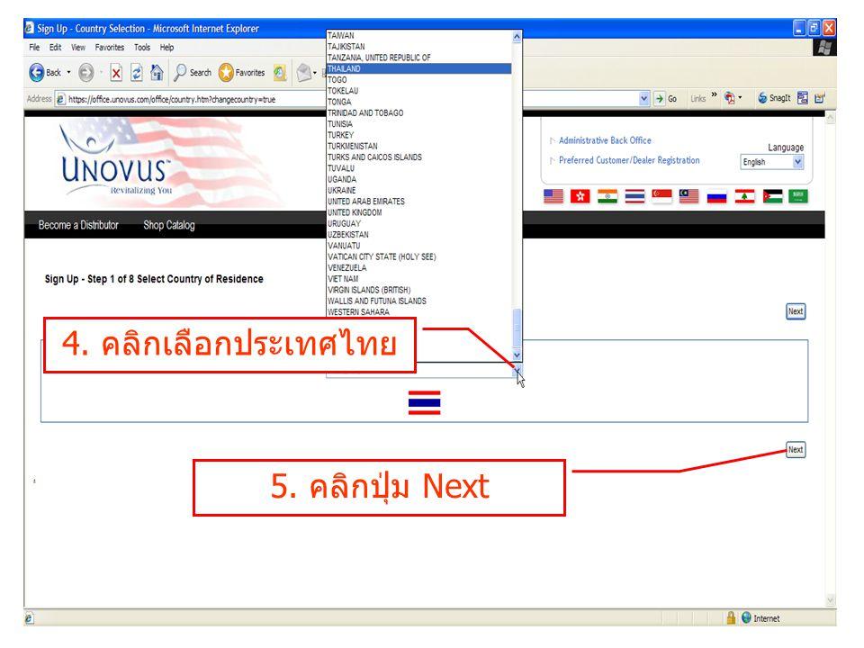 4. คลิกเลือกประเทศไทย 5. คลิกปุ่ม Next