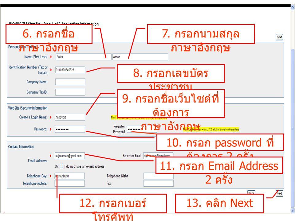 6. กรอกชื่อ ภาษาอังกฤษ 7. กรอกนามสกุล ภาษาอังกฤษ 8. กรอกเลขบัตร ประชาชน 9. กรอกชื่อเว็บไซด์ที่ ต้องการ ภาษาอังกฤษ 10. กรอก password ที่ ต้องการ 2 ครั้