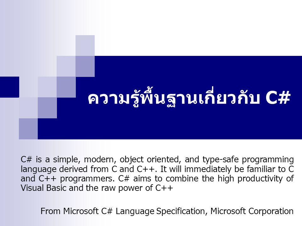 ความรู้พื้นฐานเกี่ยวกับ C# C# is a simple, modern, object oriented, and type-safe programming language derived from C and C++.
