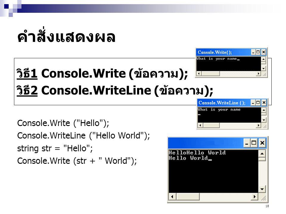 18 คำสั่งแสดงผล Console.Write ( Hello ); Console.WriteLine ( Hello World ); string str = Hello ; Console.Write (str + World ); วิธี1 Console.Write (ข้อความ); วิธี2 Console.WriteLine (ข้อความ);