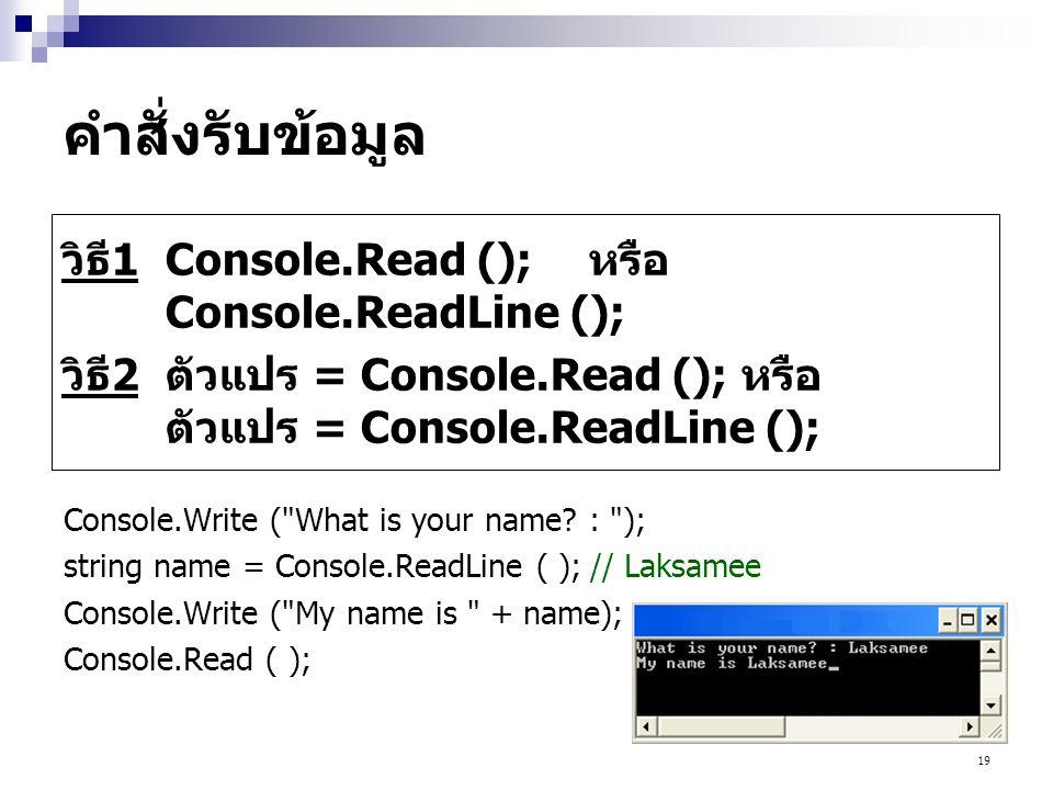 19 คำสั่งรับข้อมูล Console.Write ( What is your name.