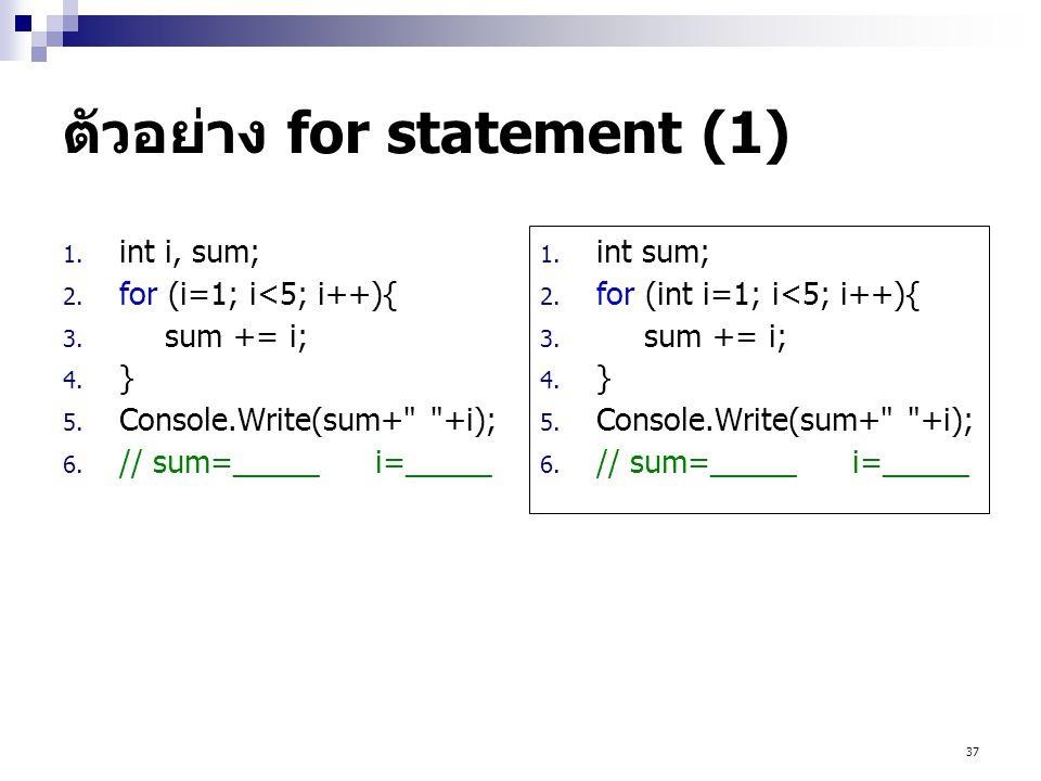 37 ตัวอย่าง for statement (1) 1.int i, sum; 2. for (i=1; i<5; i++){ 3.