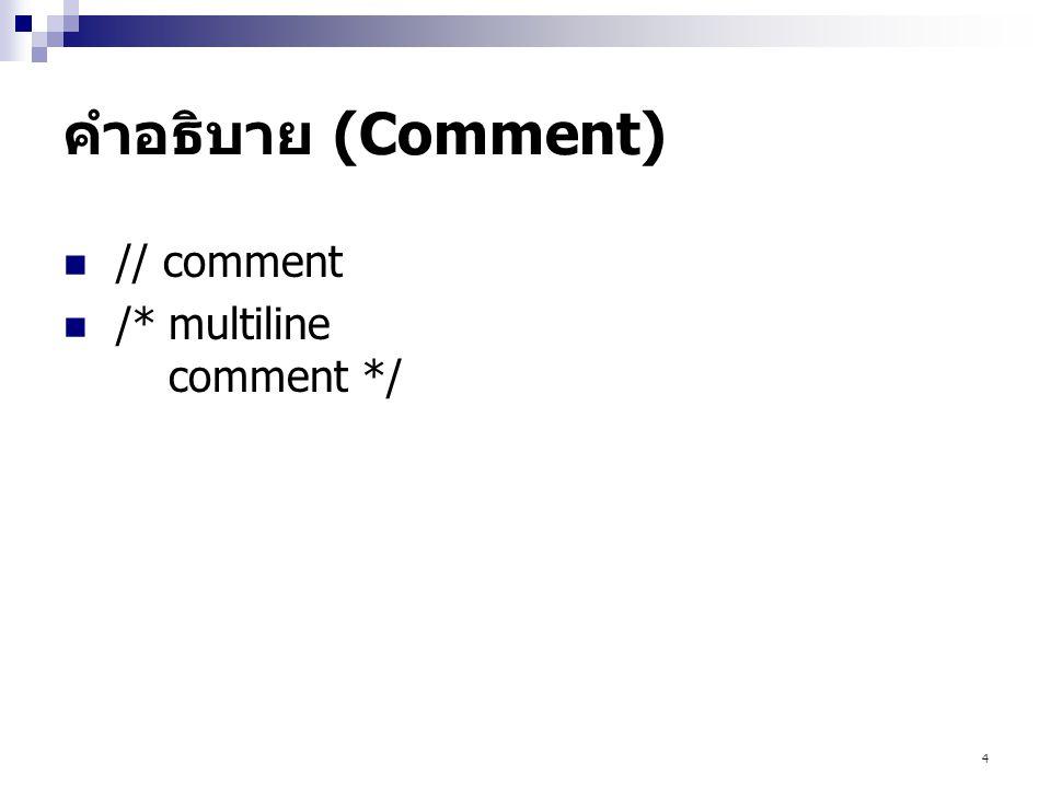 4 คำอธิบาย (Comment)  // comment  /*multiline comment */
