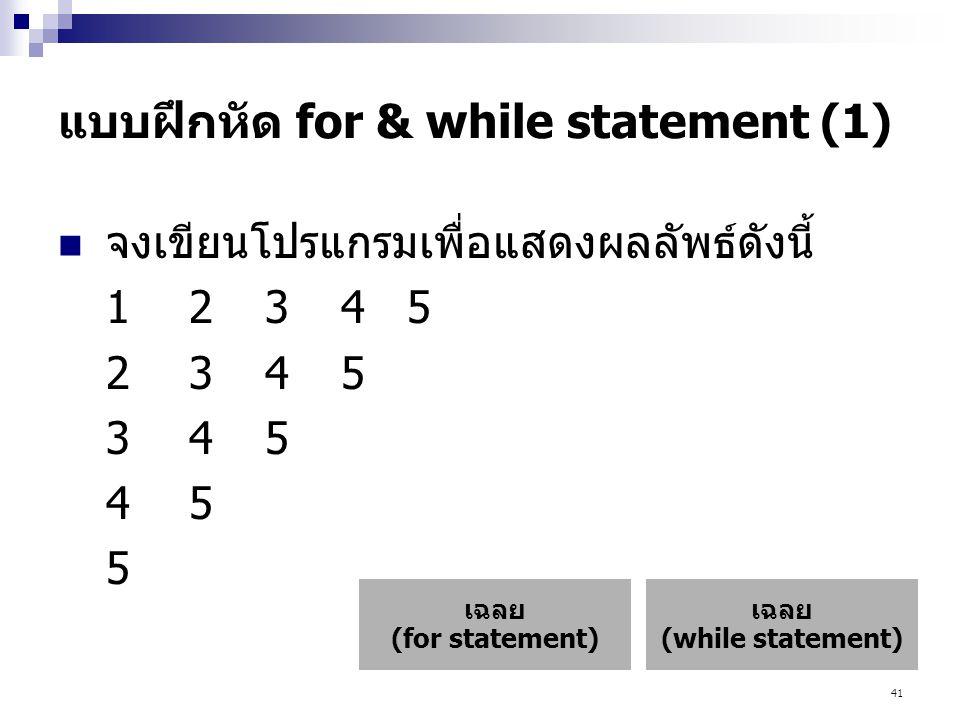 41 แบบฝึกหัด for & while statement (1)  จงเขียนโปรแกรมเพื่อแสดงผลลัพธ์ดังนี้ 12345 2345 345 45 5 เฉลย (while statement) เฉลย (for statement)