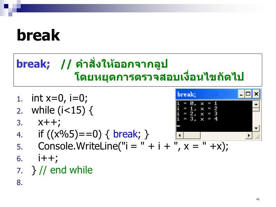 46 break 1.int x=0, i=0; 2. while (i<15) { 3. x++; 4.