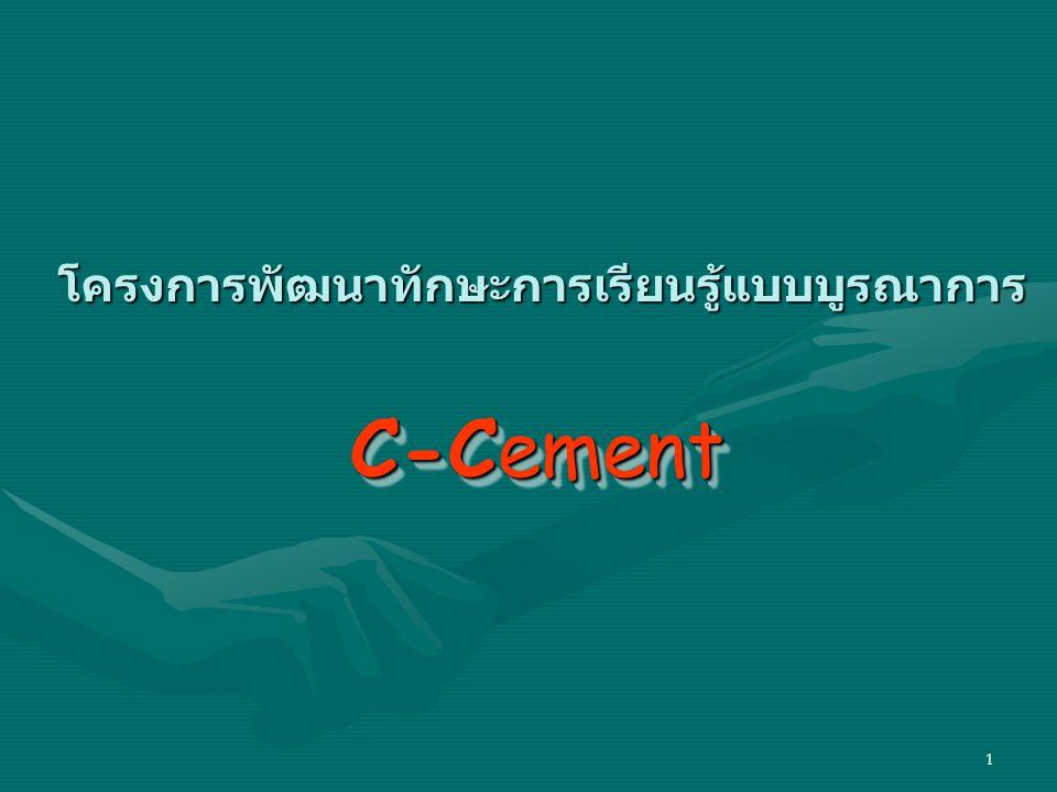 1 โครงการพัฒนาทักษะการเรียนรู้แบบบูรณาการ C-Cement