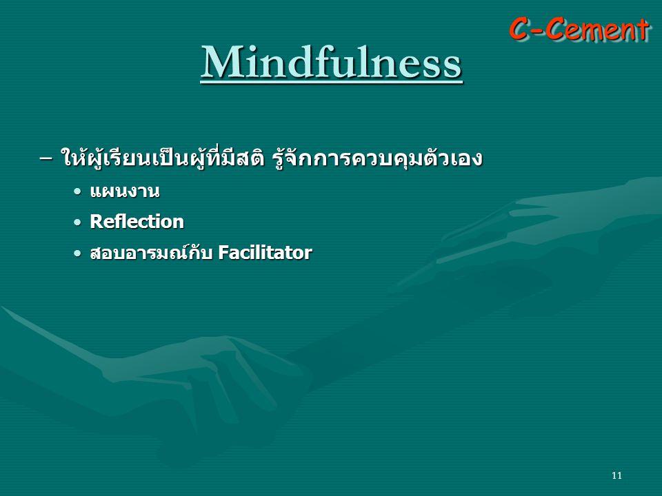 11 – ให้ผู้เรียนเป็นผู้ที่มีสติ รู้จักการควบคุมตัวเอง • แผนงาน •Reflection • สอบอารมณ์กับ Facilitator C-Cement Mindfulness