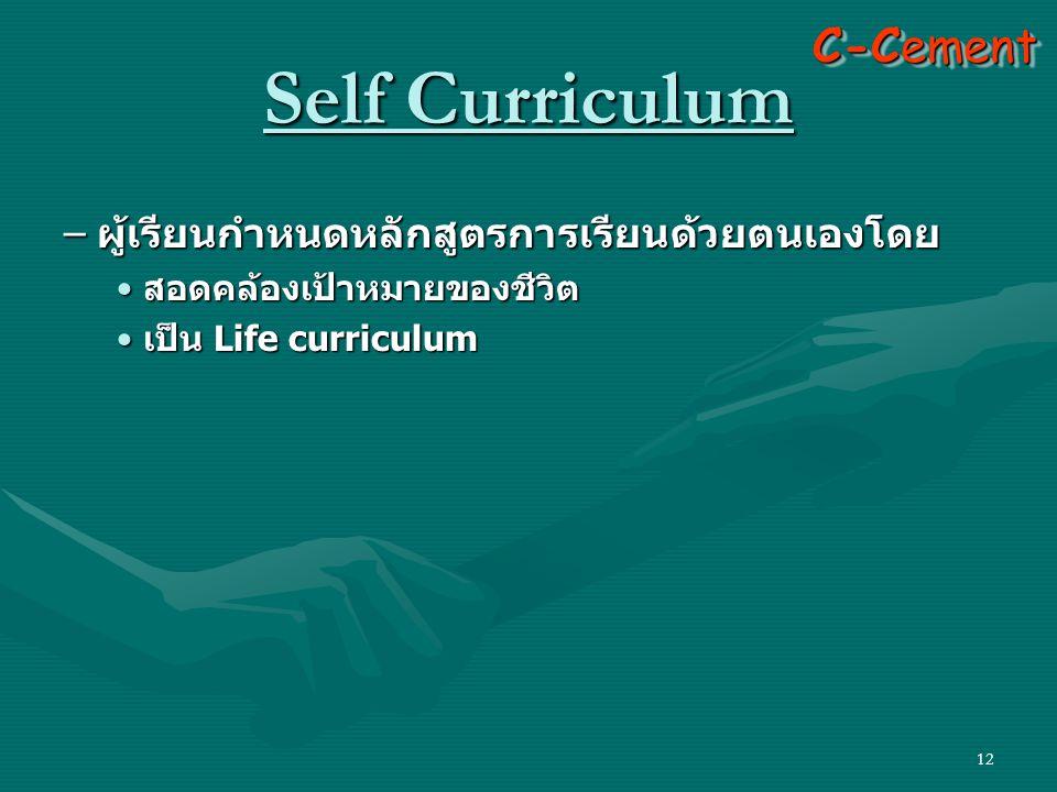 12 C-Cement Self Curriculum – ผู้เรียนกำหนดหลักสูตรการเรียนด้วยตนเองโดย • สอดคล้องเป้าหมายของชีวิต • เป็น Life curriculum