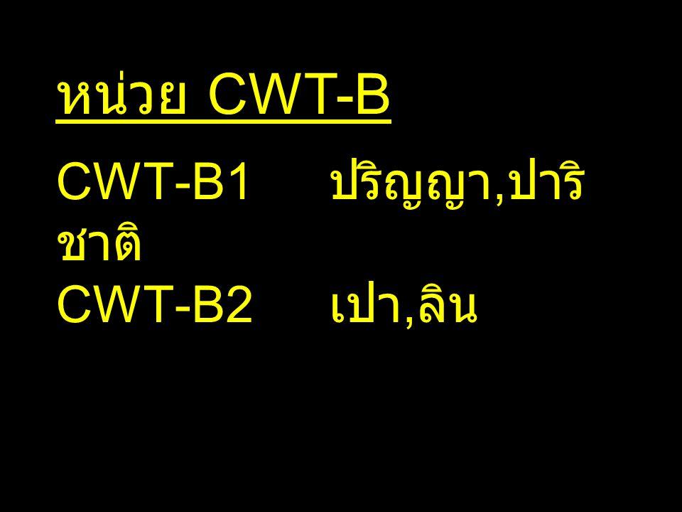 หน่วย CWT-B CWT-B1 ปริญญา, ปาริ ชาติ CWT-B2 เปา, ลิน