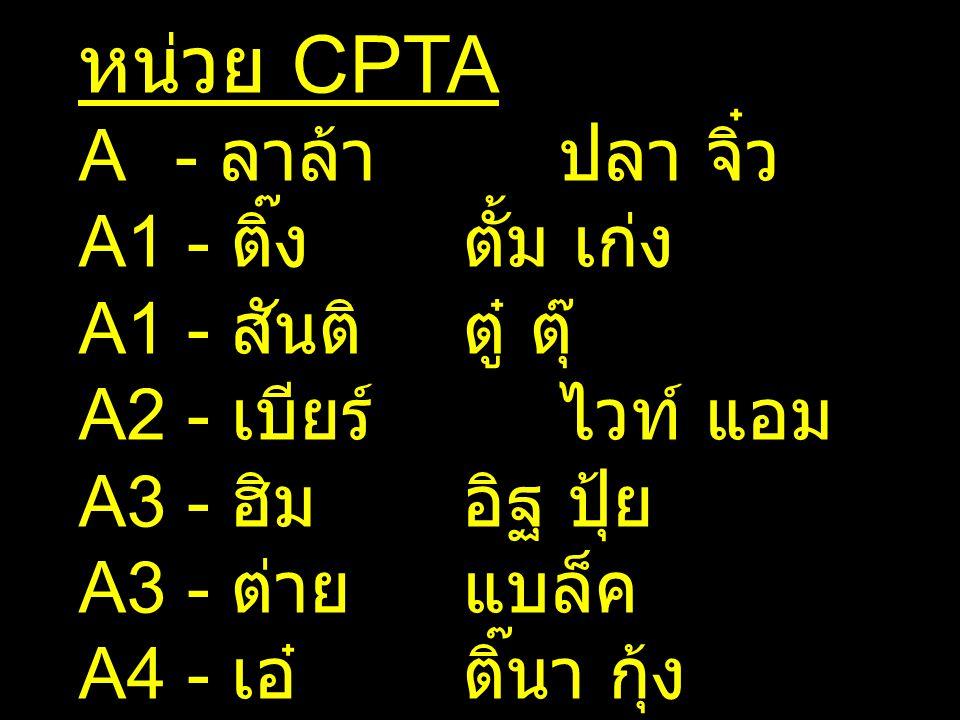 หน่วย CPTA A - ลาล้าปลา จิ๋ว A1 - ติ๊งตั้ม เก่ง A1 - สันติตู๋ ตุ๊ A2 - เบียร์ไวท์ แอม A3 - ฮิมอิฐ ปุ้ย A3 - ต่ายแบล็ค A4 - เอ๋ติ๊นา กุ้ง