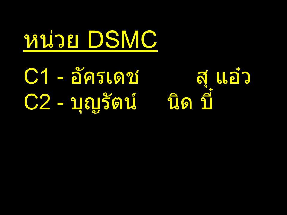 หน่วย DSMC C1 - อัครเดชสุ แอ๋ว C2 - บุญรัตน์นิด บี๋