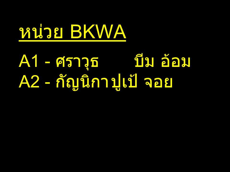 หน่วย BKWA A1 - ศราวุธบีม อ้อม A2 - กัญนิกาปูเป้ จอย