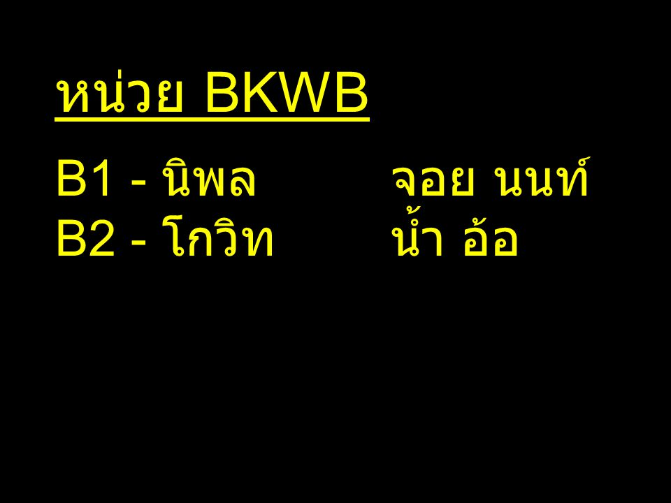 หน่วย BKWB B1 - นิพลจอย นนท์ B2 - โกวิทน้ำ อ้อ