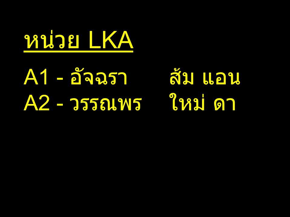 หน่วย LKA A1 - อัจฉราส้ม แอน A2 - วรรณพรใหม่ ดา