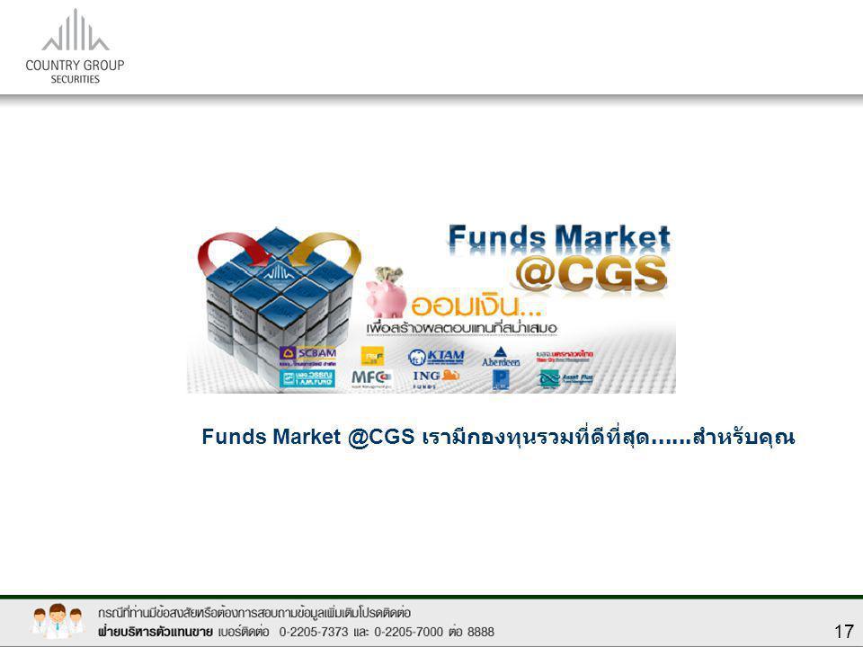 Funds Market @CGS เรามีกองทุนรวมที่ดีที่สุด...... สำหรับคุณ 17