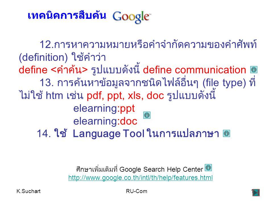 K.SuchartRU-Com11 12.การหาความหมายหรือคำจำกัดความของคำศัพท์ (definition) ใช้คำว่า define รูปแบบดังนี้ define communication 13. การค้นหาข้อมูลจากชนิดไฟ