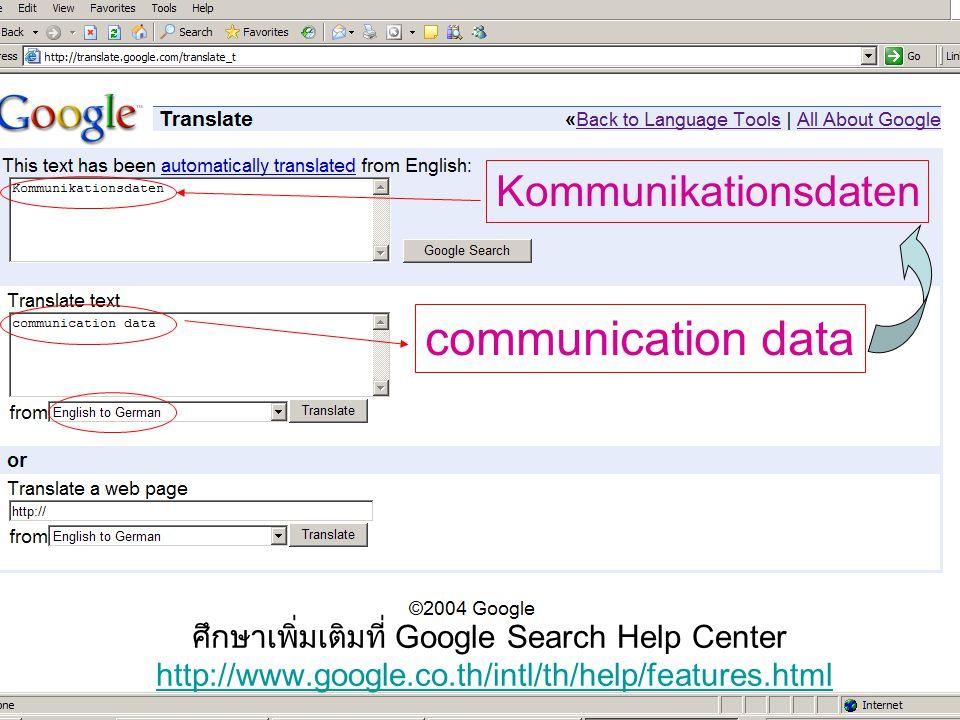 K.SuchartRU-Com16 communication data Kommunikationsdaten ศึกษาเพิ่มเติมที่ Google Search Help Center http://www.google.co.th/intl/th/help/features.htm
