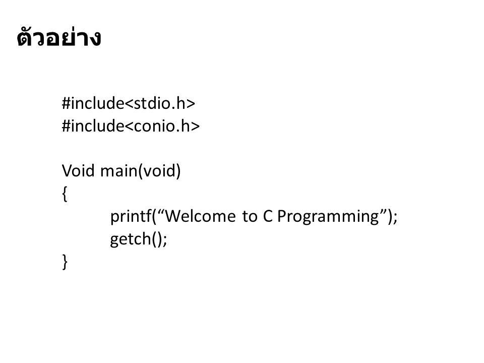 อธิบายโปรแกรม #include // เป็นการเรียกใช้ส่วนของเฮด เดอร์ไฟล์ เกี่ยวกับการจัดการอินพุตและเอาต์พุต #include // เป็นการเรียกใช้ส่วนของเฮด เดอร์ไฟล์ เกี่ยวกับการจัดการเกี่ยวกับหน้าจอทั้งหมด Void main(void) // ส่วนของฟังก์ชัน main() โดย ประกาศชนิดข้อมูลที่คืนค่ากลับเป็น void และค่าที่ รับเข้ามาในฟังก์ชันเป็น void หมายถึง ฟังก์ชันนี้จะไม่ มีการคืนค่าใดๆ กลับออกไป และไม่มีการรับค่าใด ๆ เข้ามาในฟังก์ชัน { // ส่วนเริ่มต้นของฟังก์ชัน main() printf( Welcome to C Programming ); // เป็นคำสั่งแสดงผลทางจอภาพ getch(); // เป็นคำสั่งรับอักขระจากแป้นพิมพ์ เพื่อกำหนดไม่ให้โปรแกรมปิดหน้าต่างผลลัพธ์ เมื่อ โปรแกรมจบการทำงาน } // ส่วนสิ้นสุดของฟังก์ชัน main()