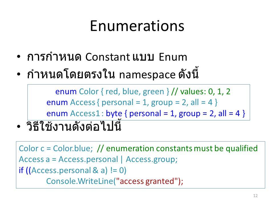 Enumerations • การกำหนด Constant แบบ Enum • กำหนดโดยตรงใน namespace ดังนี้ • วิธีใช้งานดังต่อไปนี้ enum Color { red, blue, green } // values: 0, 1, 2