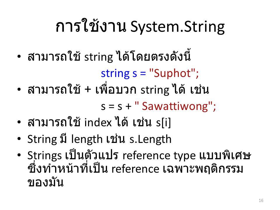 การใช้งาน System.String • สามารถใช้ string ได้โดยตรงดังนี้ string s =