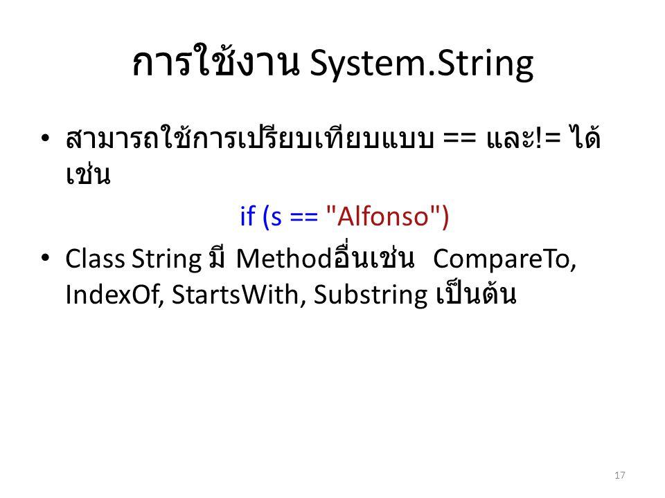 การใช้งาน System.String • สามารถใช้การเปรียบเทียบแบบ == และ != ได้ เช่น if (s ==