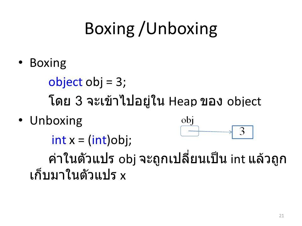 Boxing /Unboxing • Boxing object obj = 3; โดย 3 จะเข้าไปอยู่ใน Heap ของ object • Unboxing int x = (int)obj; ค่าในตัวแปร obj จะถูกเปลี่ยนเป็น int แล้วถ