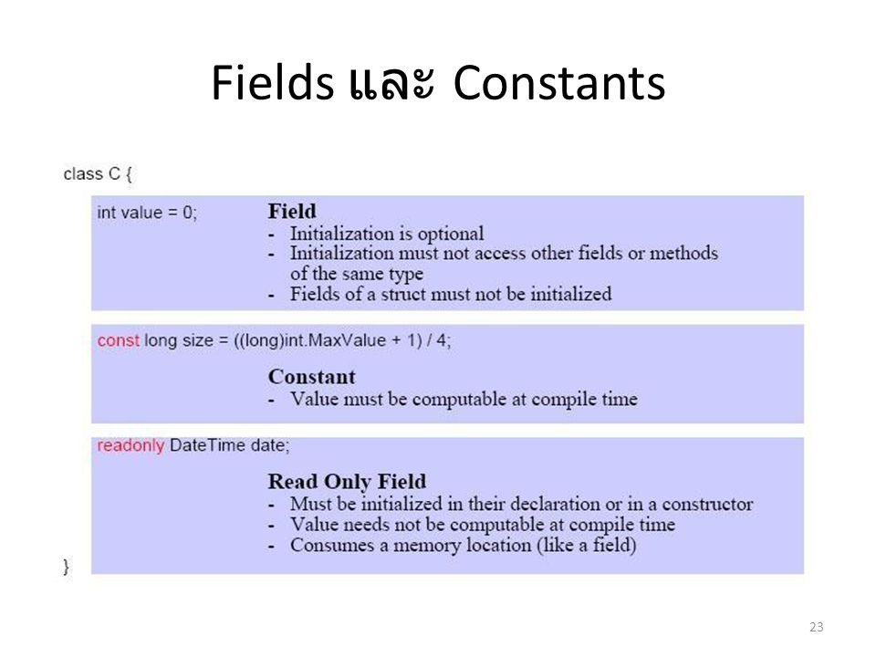 Fields และ Constants 23