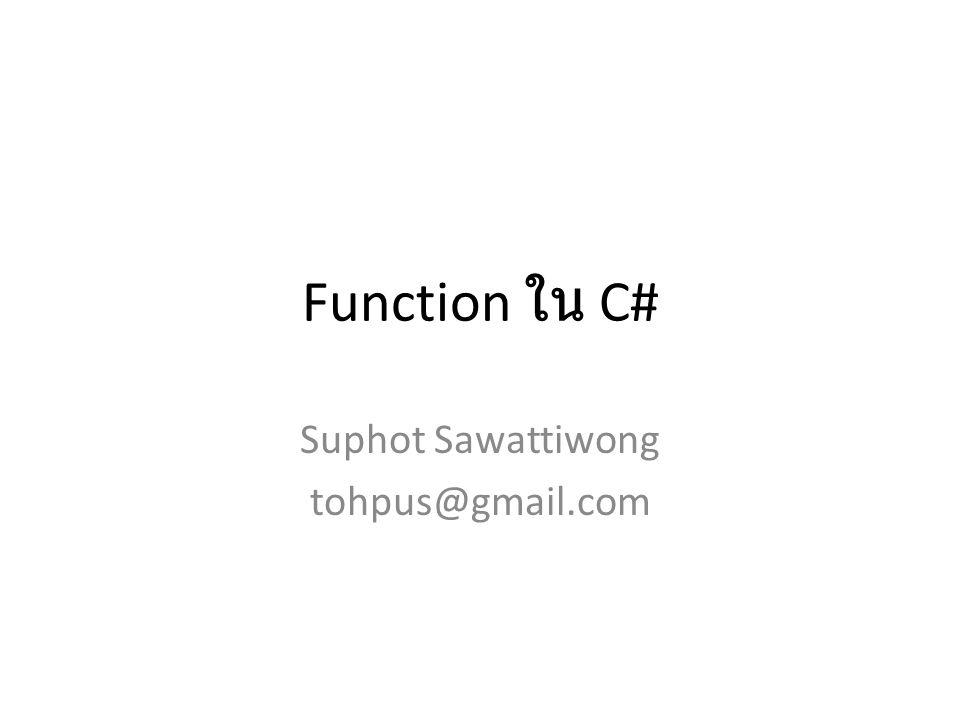 การเรียกใช้ Function • การเรียกใช้ function ทำได้โดยการพิมพ์ชื่อ Function แล้วตามด้วย Parameter • หากมีการส่งค่าออกมา ควรมีตัวแปรมาลองรับ ด้วยเช่น int area = getRectArea(width, height); double pi =getPi(); showRectArea(width, height); showLine();