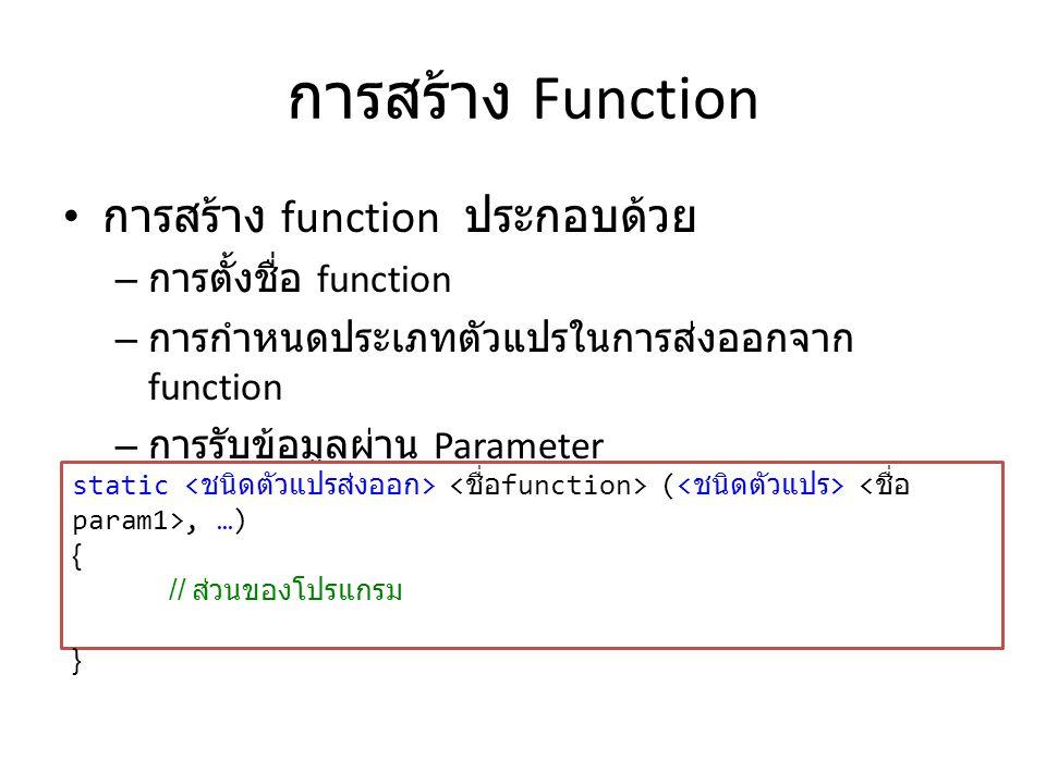 การสร้าง Function • การสร้าง function ประกอบด้วย – การตั้งชื่อ function – การกำหนดประเภทตัวแปรในการส่งออกจาก function – การรับข้อมูลผ่าน Parameter sta