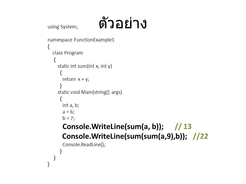 ตัวอย่าง using System; namespace FunctionExample1 { class Program { static int sum(int x, int y) { return x + y; } static void Main(string[] args) { i